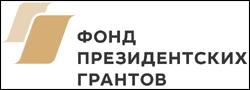 Фонд президентских грантов России