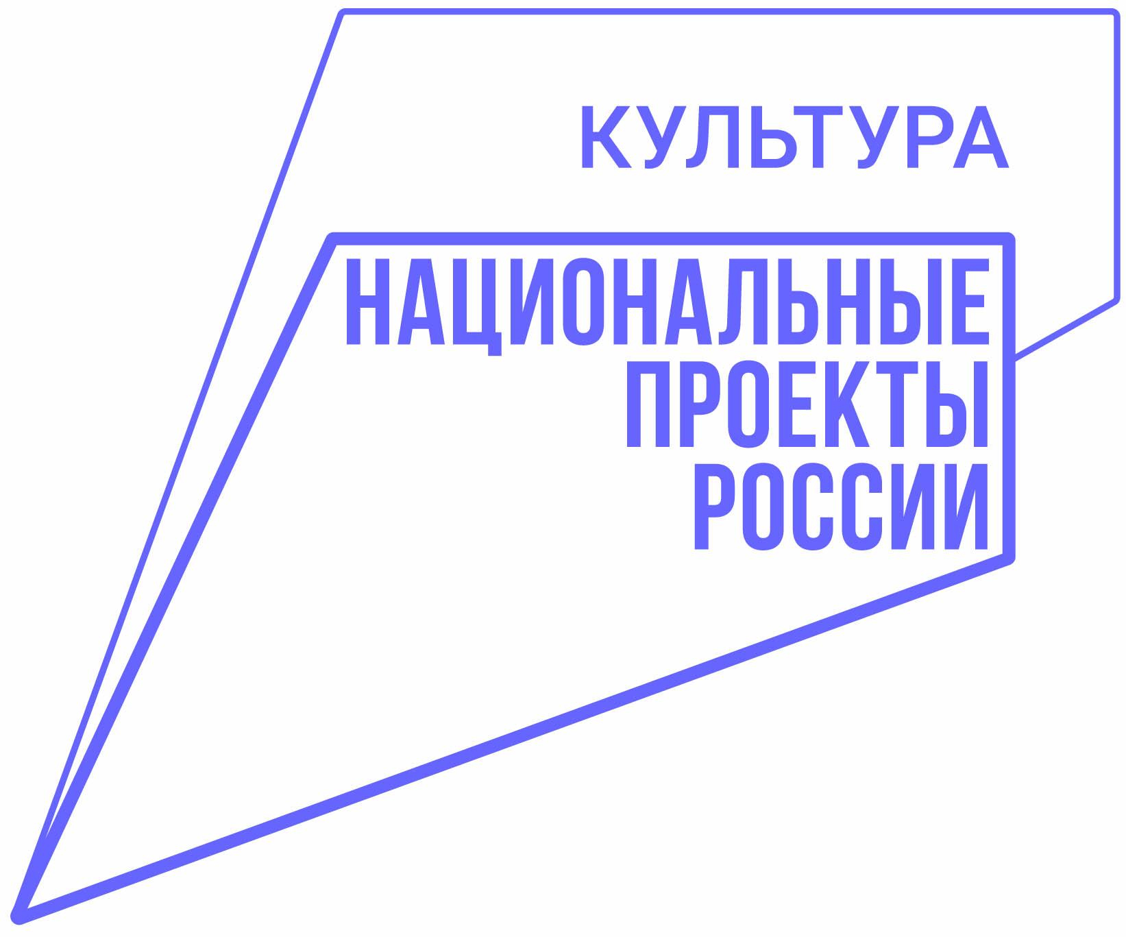 культура нац проекты россии