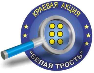 логотип белой трости