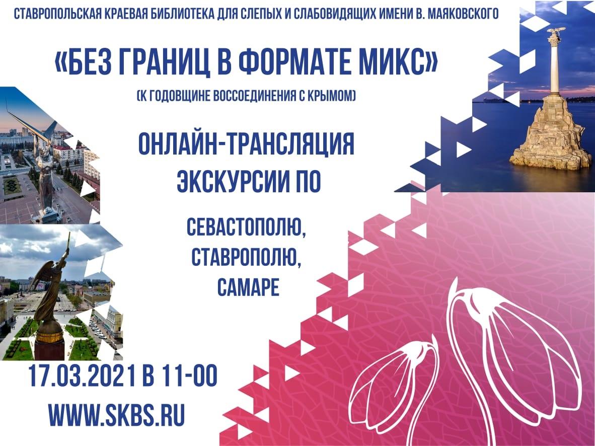 Воссоединение в режиме онлайн: читатели Маяковки  побывали в Крыму!