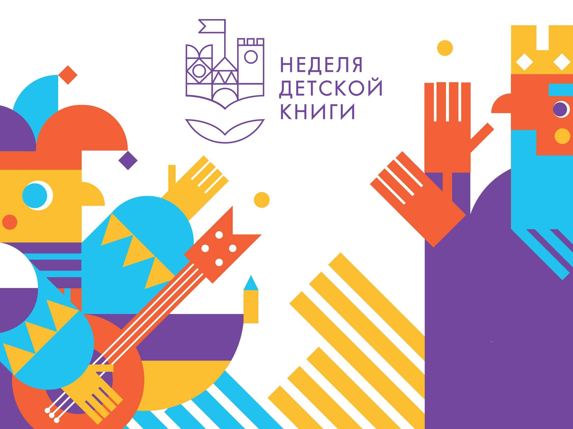 Маяковка присоединилась к Неделе детской книги!