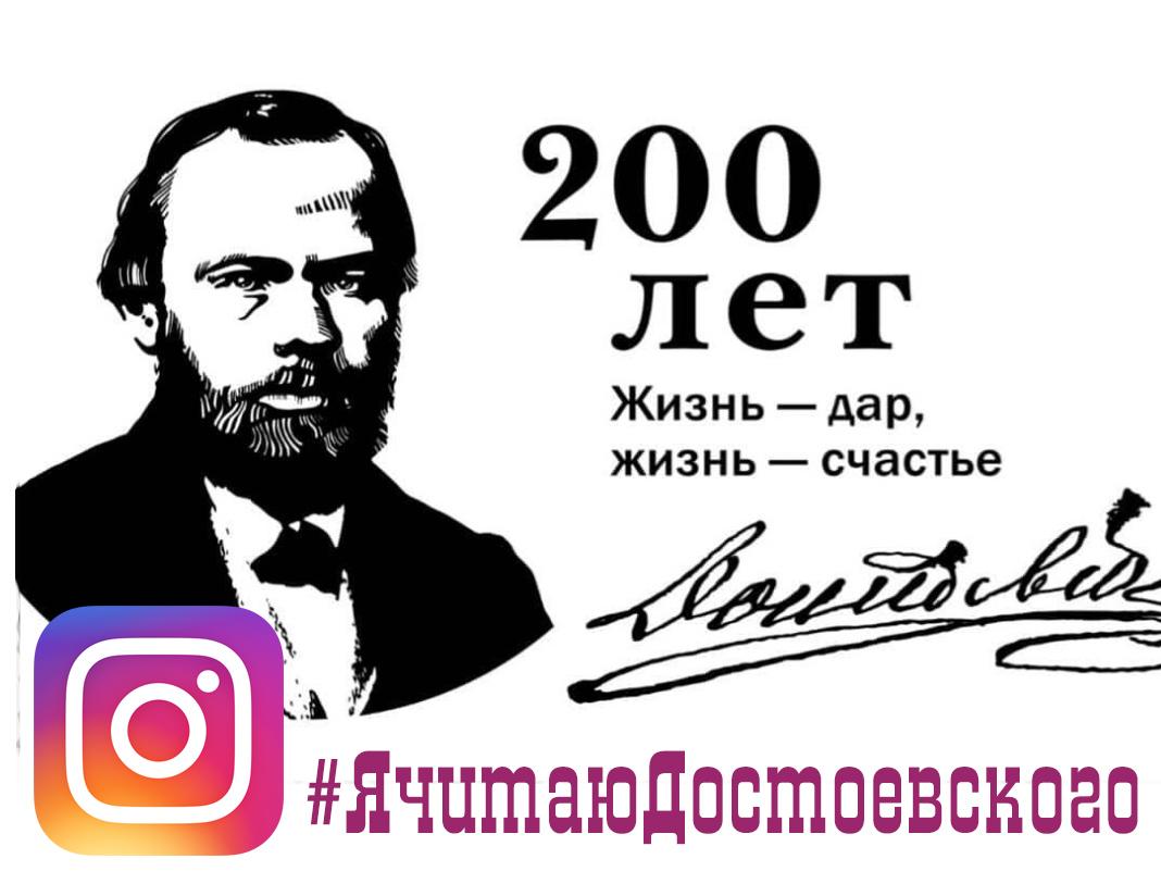 Достоевский «на слуху» у всех участников краевого лонгмоба!