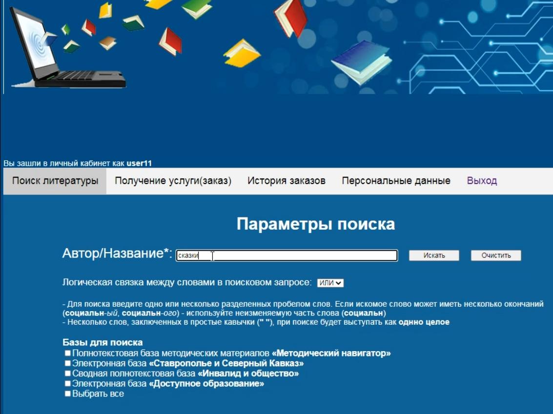 снимок электронной библиотеки